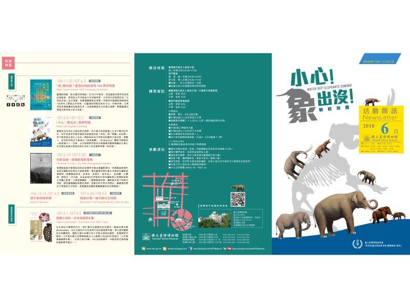 臺博館活動簡訊2018年6月.pdf[檔案下載]「另開新視窗」