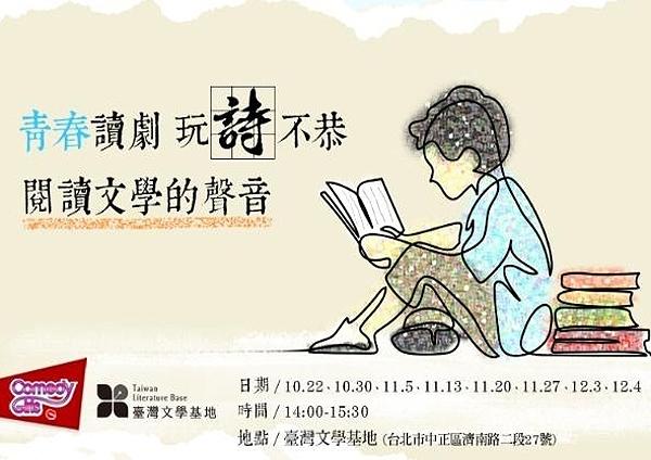 【臺灣文學基地】青春讀劇 · 玩詩不恭 閱讀文學的聲音