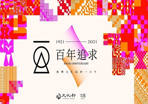 「百年追求」臺灣文化協會100週年紀念系列活動