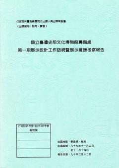 國立臺灣史前文化博物館籌備處第一期展示設計工作訪視暨展示維護考察報告