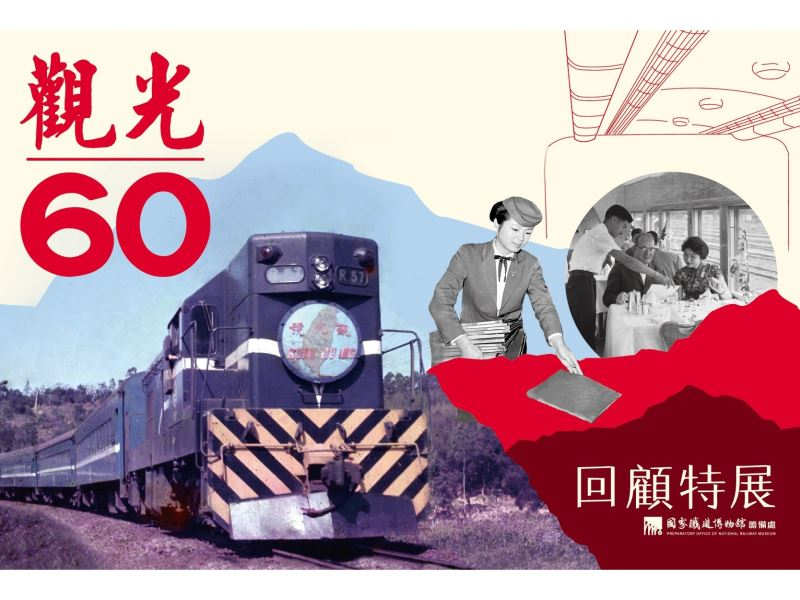 Taiwan Railways Administration to restore historical dining car as part of museum collection