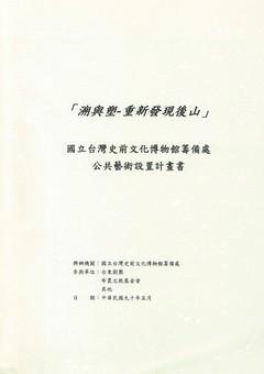 「溯與塑-重新發現後山」國立臺灣史前文化博物館籌備處公共藝術設置計畫書