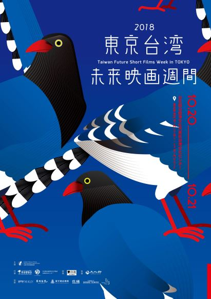 【映画】2018東京台湾未来映画週間(2018 Taiwan Future Short Films Week in TOKYO)