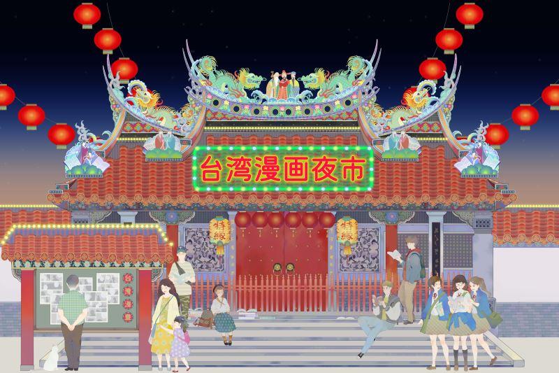 【出版】「台湾漫画夜市」を日本で開催、台湾漫画の屋台を歩こう