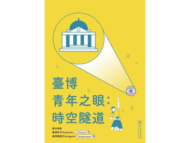 臺博青年之眼2.0:高中生線上攝影展