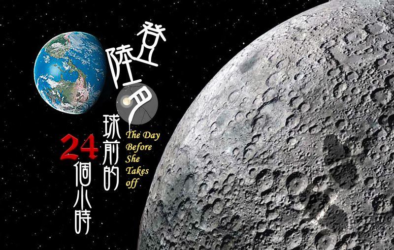 《登陸月球前的24個小時》鄧凱綸|2021戲曲夢工場