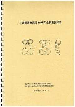 花蓮縣鹽寮遺址1995年搶救發掘報告