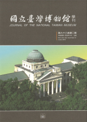 國立臺灣博物館學刊68-2期