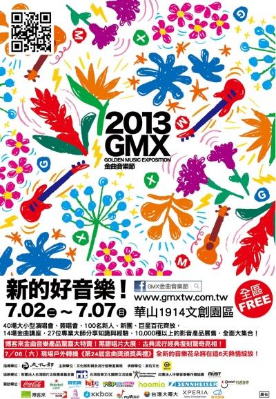 2013年GMX 金曲音樂節