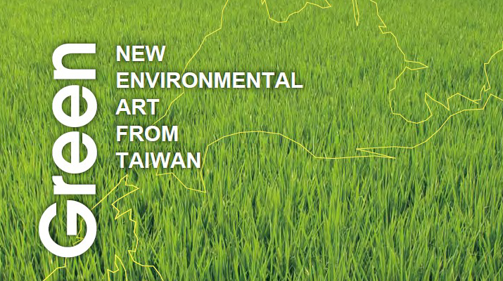 「迎向綠世代-來自台灣的新環境裝置藝術」將在北加州Eureka市展出