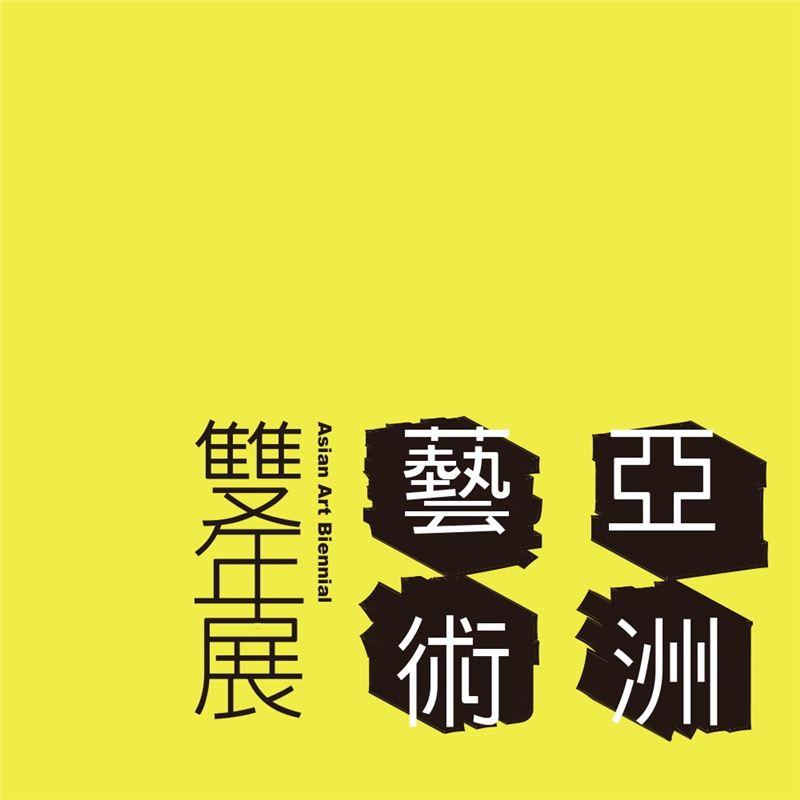 亞洲藝術雙年展