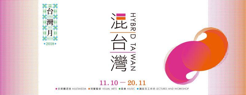 Taiwan Cultural Festival in Hong Kong