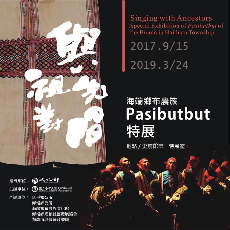 與祖先對唱:海端鄉布農族Pasibutbut特展