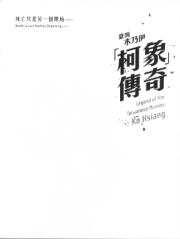 死亡只是另一個開始:臺灣木乃伊「柯象」傳奇