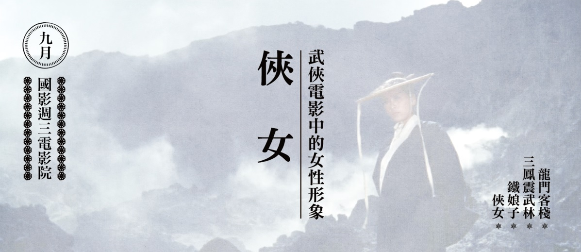 Taipei to offer free screenings of wuxia films from 1960s Taiwan