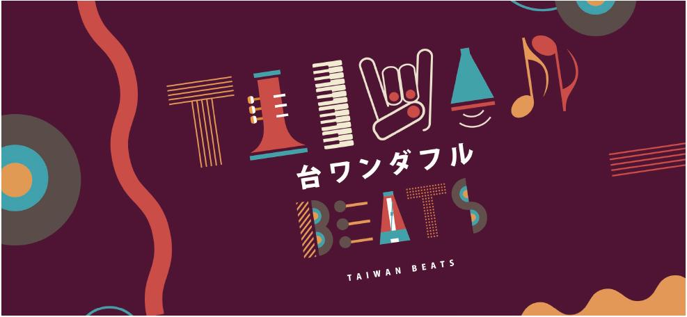 【音楽】台湾の音楽の今が体験できるイベント! 「2018 TAIWAN BEATS」開催!
