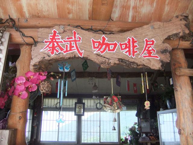 Taiwu Village