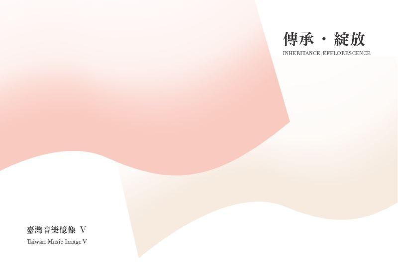 臺灣音樂憶像V-傳承‧綻放(_Taiwan Music Image V-Inheritance; Efflorescence)