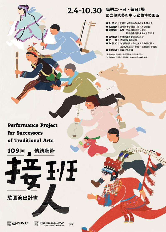 【線上直播】109年傳統藝術接班人—駐園演出計畫