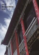 105年國立歷史博物館年報