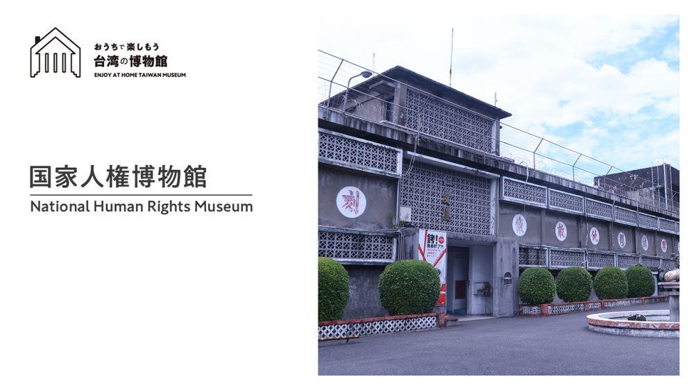 「おうちで楽しもう台湾の博物館」第3回 国家人権博物館