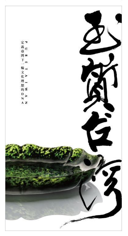 'Pure Taiwan' featuring Hualien jade