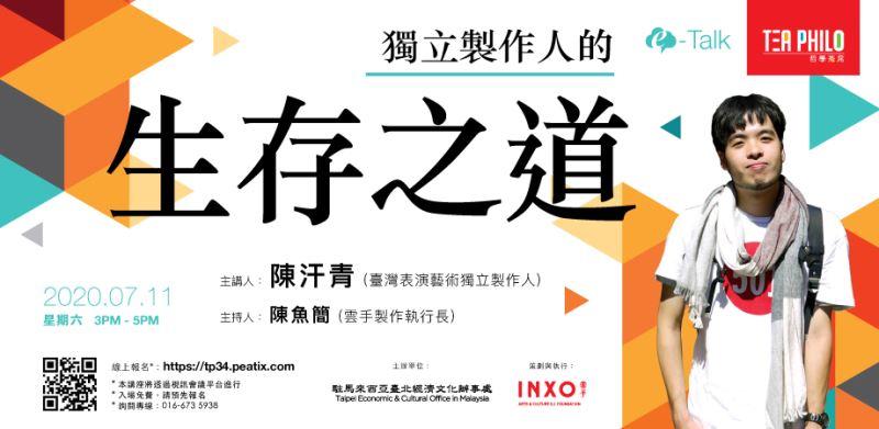 'Tea Philo' e-talk discusses arts administration in performing arts