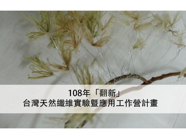 108年「翻新」-台灣天然纖維實驗曁應用工作營計畫 開始招生