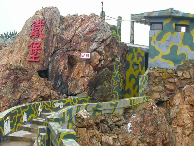 馬祖戦地文化
