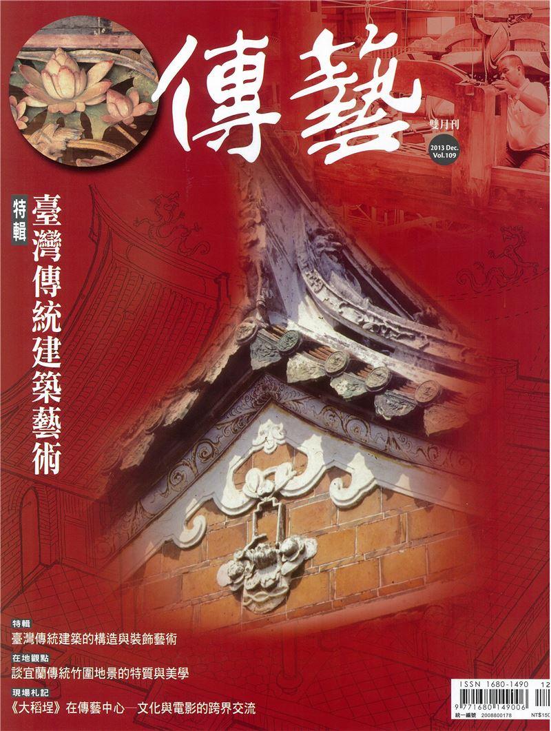 傳藝雙月刊NO.109(102/12):臺灣傳統藝術建築