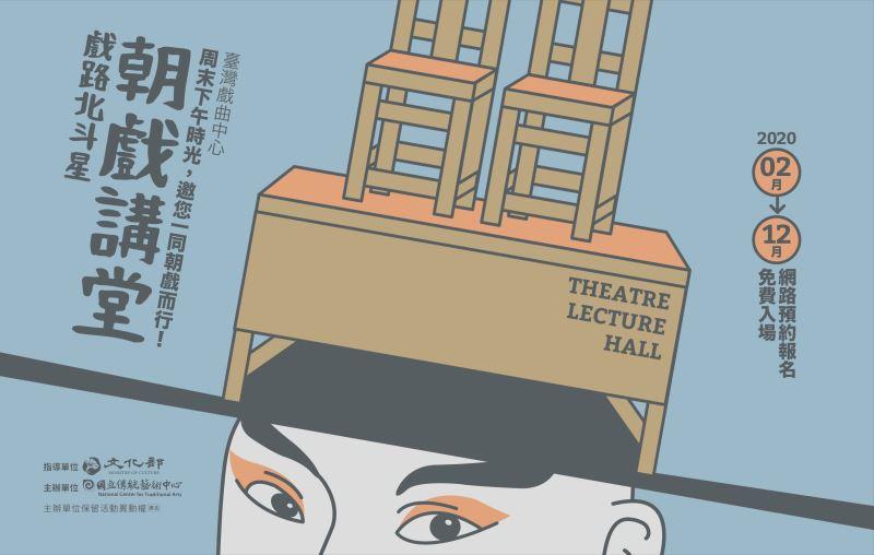 《戲路北斗星》│2020朝戲講堂(2-6月)