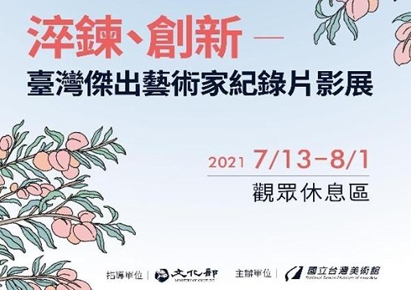 「淬鍊、創新」臺灣傑出藝術家紀錄片影展