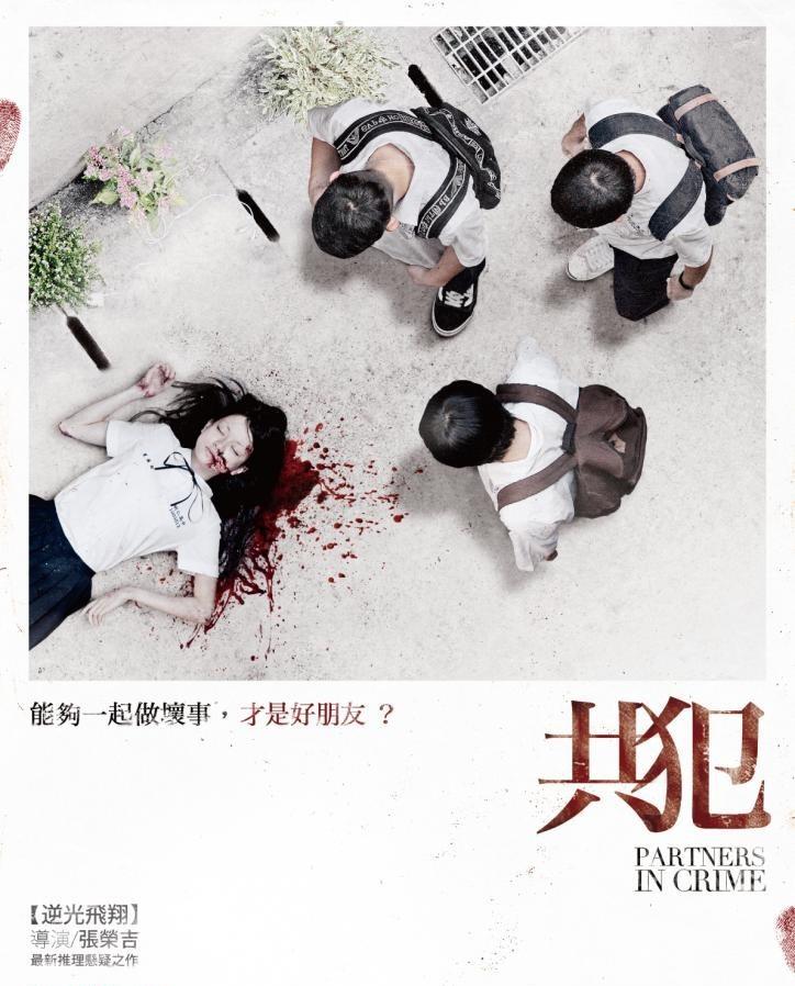 東京国際映画祭「ワールド・フォーカス」部門で台湾映画「共犯」が上映(10/24・25)