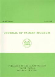 臺灣省立博物館半年刊38卷2期