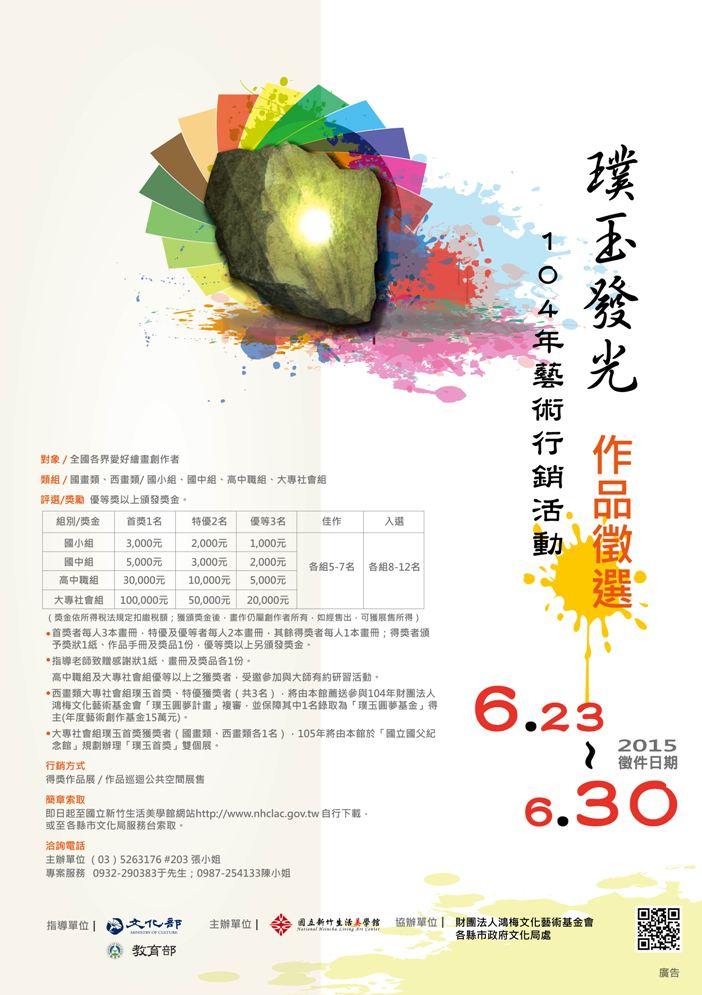 「璞玉發光~104年藝術行銷活動」6月開始徵件,等您來挑戰!