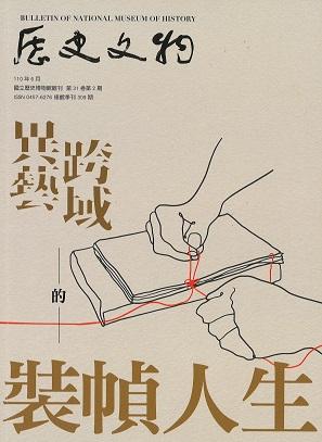 歷史文物修館季刊.第31卷第2期(NO.309)