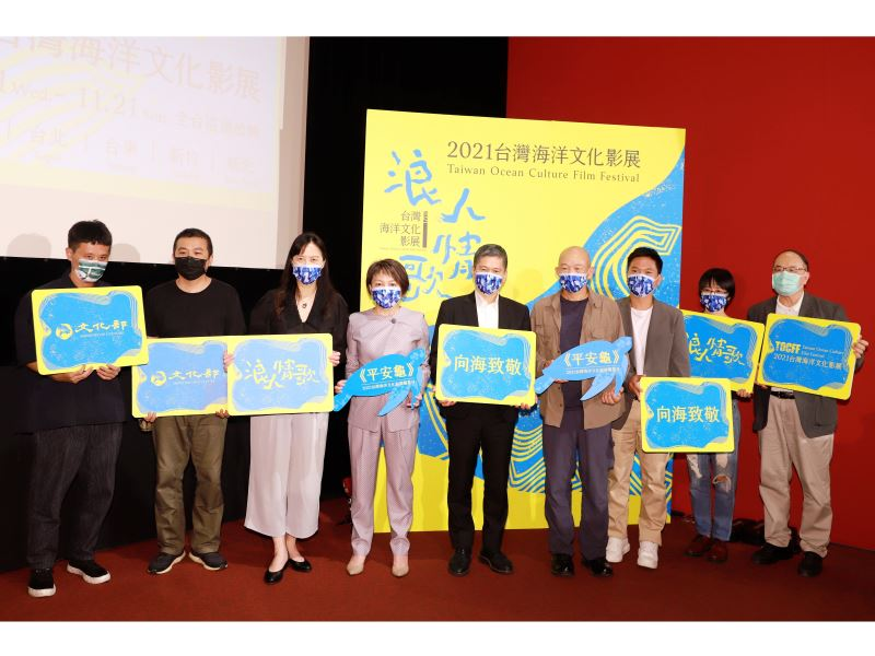 Taiwan Ocean Culture Film Festival launched to promote sustainable use of marine resources