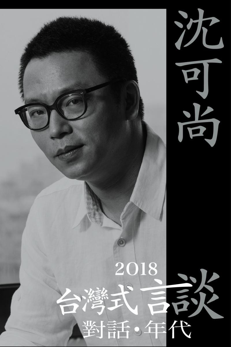從新浪潮到新電影(沈可尚 台北電影節總監)