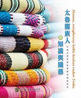 太魯閣族人的知識與織藝: 花蓮水源部落家藏織品調查報告