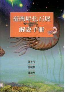 臺灣犀化石展解說手冊