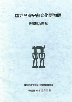 國立臺灣史前文化博物館籌備處籌建概況簡報