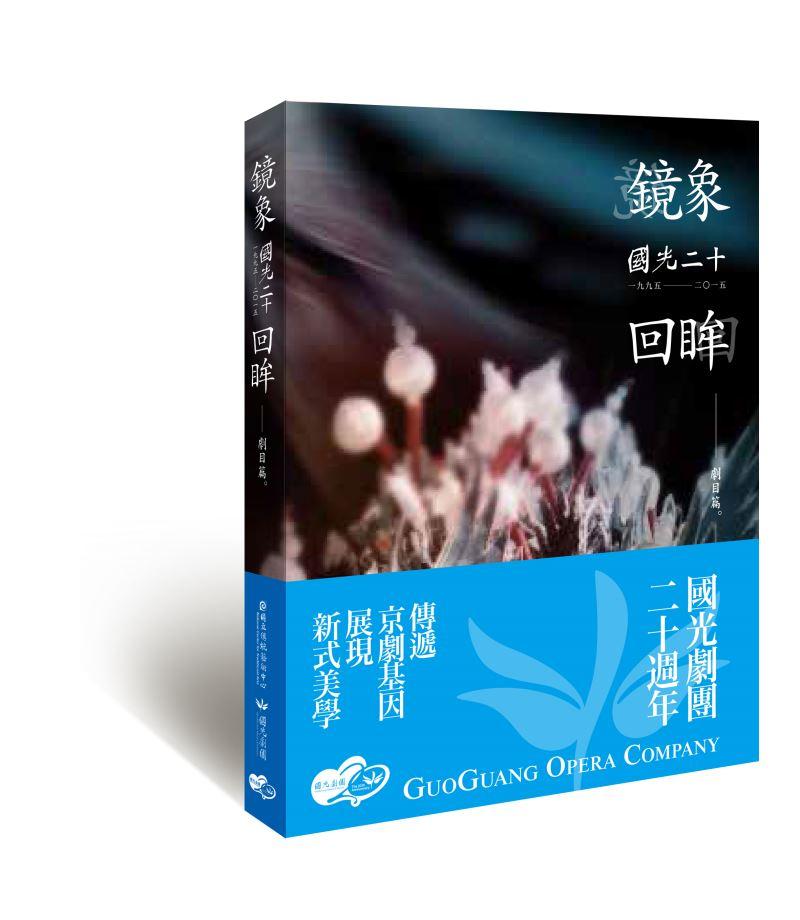 鏡象.回眸-國光二十鏡象篇(1995-2015)