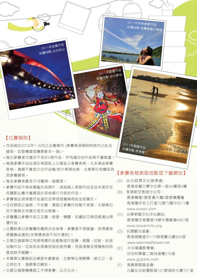 第三屆台灣風情攝影比賽簡章