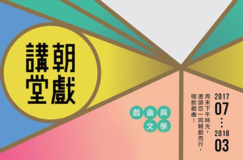 《戲曲與文學》2017朝戲講堂系列