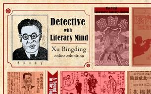 Detective with Literary Mind : Xu Bingding