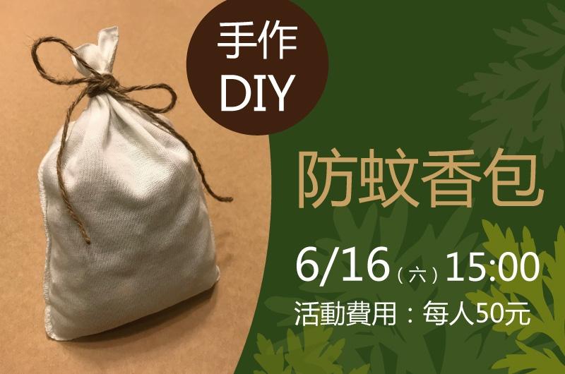中藥防蚊香包手作DIY