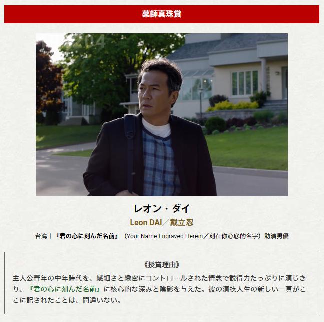 台湾映画「君の心に刻んだ名前」助演のレオン・ダイ、大阪アジアン映画祭で受賞