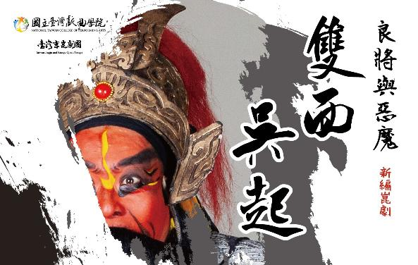 Duality of iconic military strategist to be presented in Taipei theater