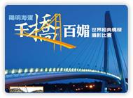 陽明海運文化基金會「千橋百媚」世界經典橋樑攝影比賽