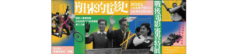 Cinema and Censorship in Authoritarian Taiwan